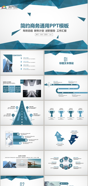 大气简约商务年终总结新年计划述职报告通用PPT模板