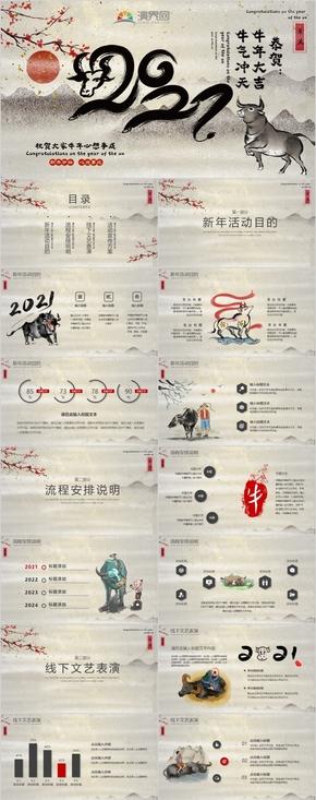 2021中国风工作汇报工作计划通用ppt模板