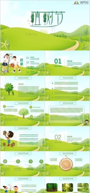 綠色卡通植樹節植樹