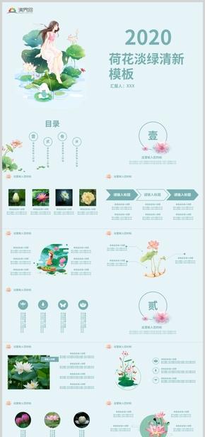 中国风夏日荷花PPT模板