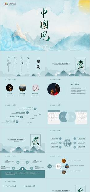 中國風PPT模版