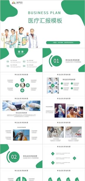 綠色扁平醫療匯報PPT模板