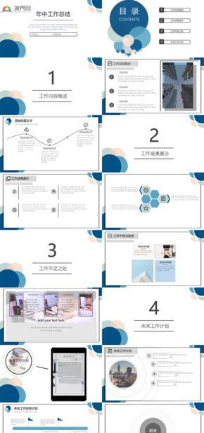 藍色簡約商務年中工作總結PPT模板