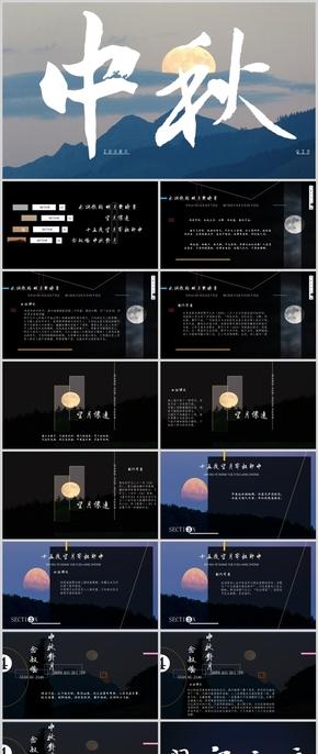 中秋诗词鉴赏PPT