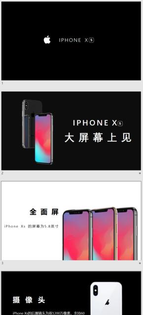 苹果产品发布
