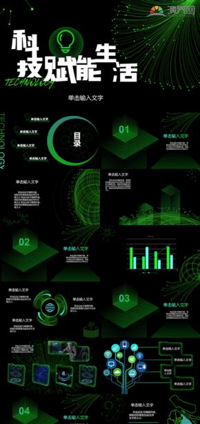 绿色简约科技风PPT模板