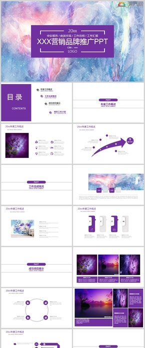 紫色营销品牌推广PPT模板