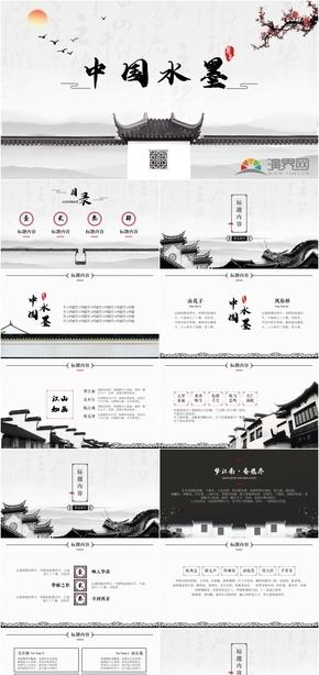 中國風水墨風商務通用PPT模板