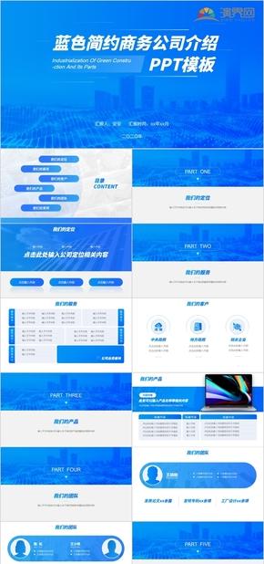 企业宣传PPT模板,蓝色商务PPT模板,蓝色简约通用PPT模板