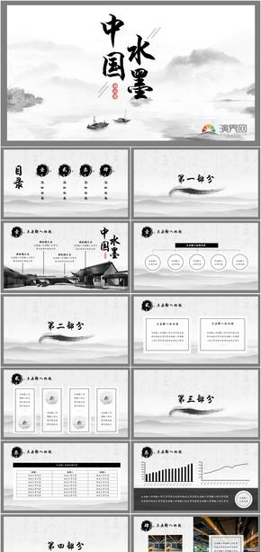 中國風PPT模板,水墨風PPT模板,復古風PPT模板