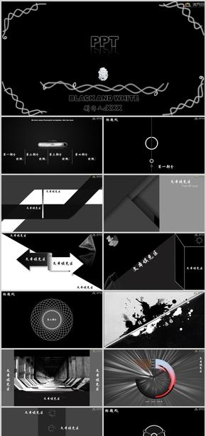 极色彩PPT黑与白模板
