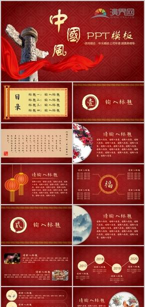 中国红中国风工作总结年度颁奖PPT模板