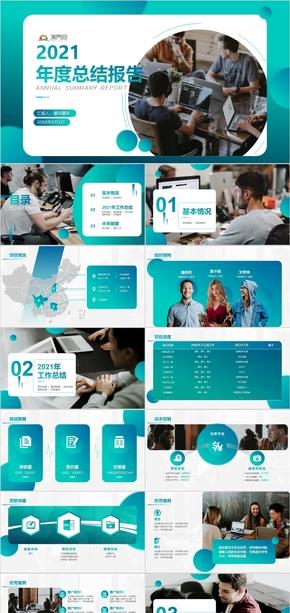 20XX年度工作报告PPT模板