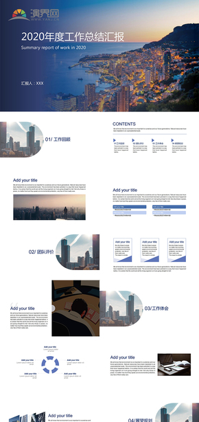 蓝色2020年度总结工作汇报PPT模板