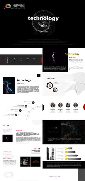黑色高科技感未来风科技项目介绍PPT模板