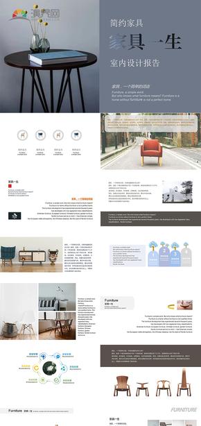 蓝灰色简约创意家具居家产品介绍ppt模板