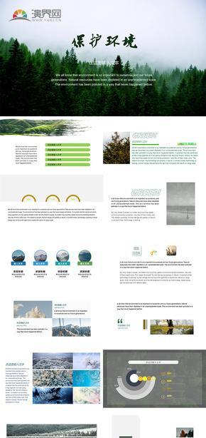 绿色简约保护环境模PPT模板