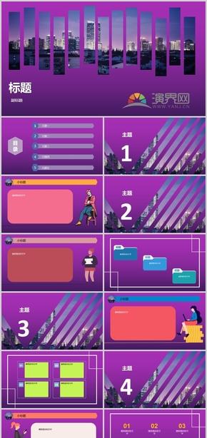 紫色调通用PPT模板