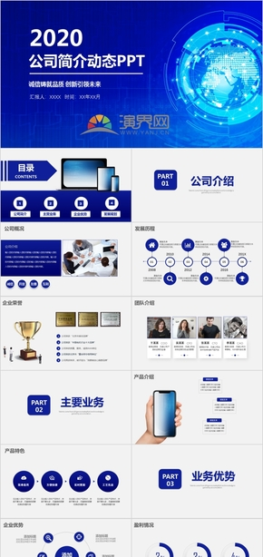 互联网科技风蓝简约商务工作总结PPT模板