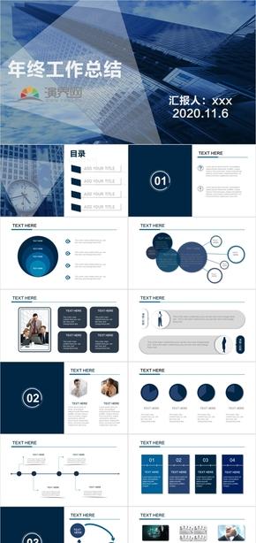 互聯網大氣黑藍簡約商務工作總結PPT模板