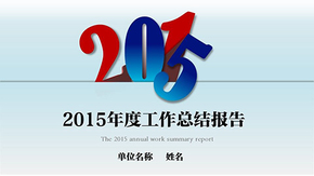 2015年工作总结蓝红大气模板
