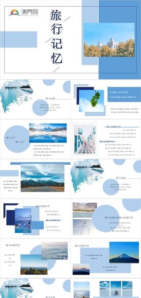 海藍畫冊風清新旅行通用PPT模板