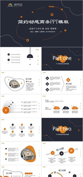 橙蓝简约动感商务通用PPT模板