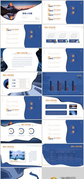 藍黑色扁平化商務PPT模板
