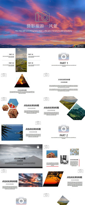 攝影旅行--風景--設計--分享記錄PPT