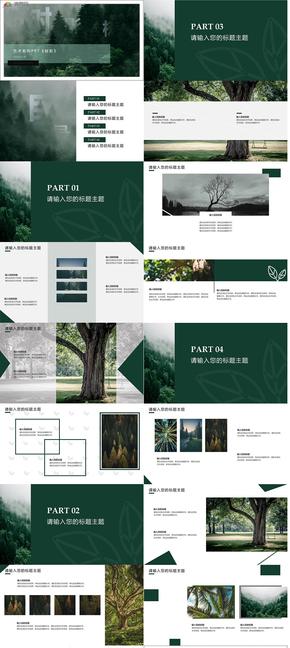 绿色艺术类风景PPT模板
