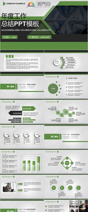 淡綠色扁平年度工作總結PPT模板