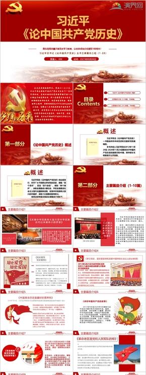 习近平论中国共产党史概述读书会书记上党课学党史(上)