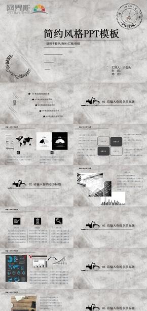灰色系簡約風格商用匯報PPT