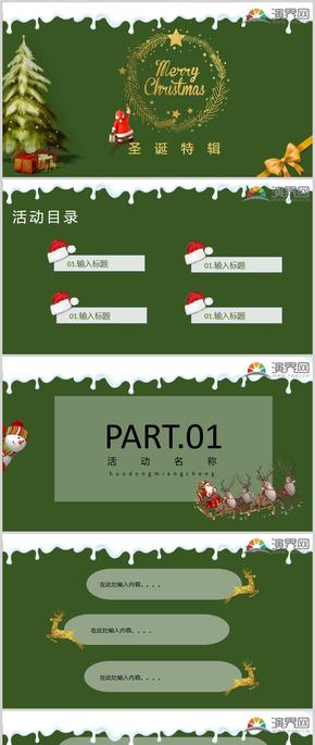 绿色圣诞节活动PPT模板