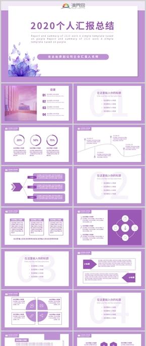 紫色简约汇报模板