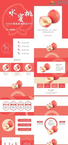 粉红扁平水蜜桃活动营销PPT模板