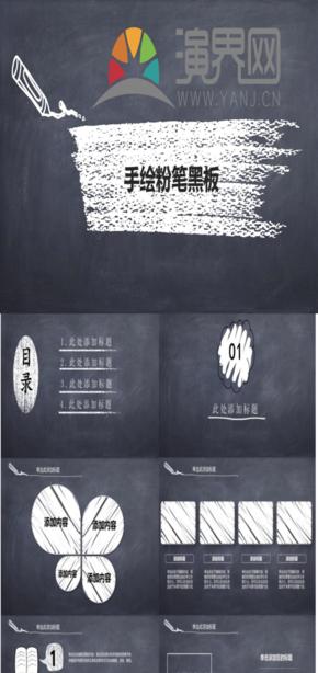 创意手绘粉笔简约黑板PPT模板