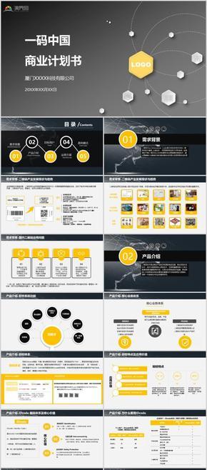 黃色扁平商業計劃書齒輪滾動流程圖PPT模板