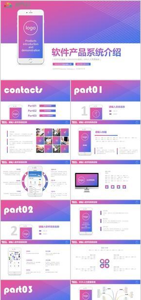 渐变风小清新简约软件产品介绍PPT模板
