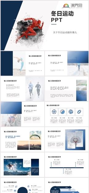 蓝黑活动策划计划冬季运动