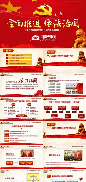 红色党政机关宣传教育ppt模板