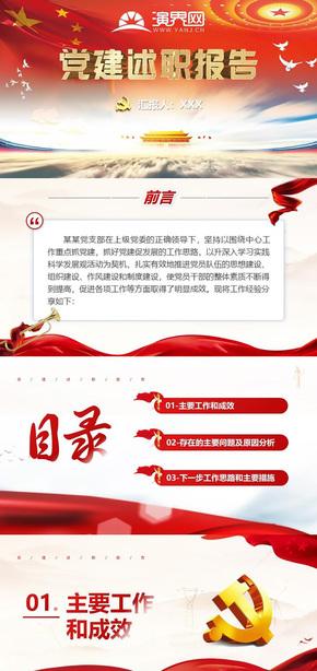 红色中国风党建述职报告ppt模板