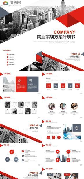 红色大气商业策划方案计划书PPT模板