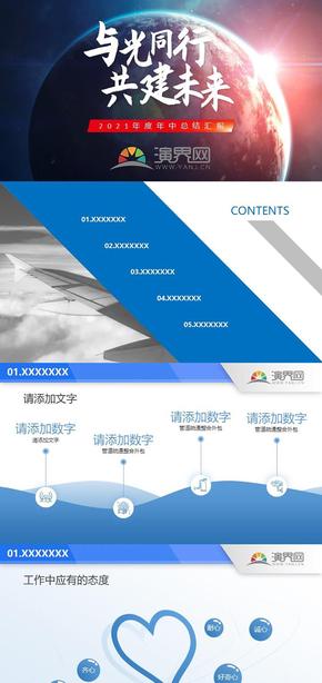 藍色企業年中工作匯報ppt模板