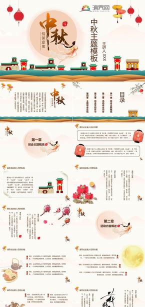 中国风暖色情深意浓中秋节主题PPT模板