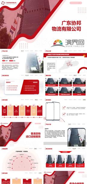 红色企业平台推广宣传ppt模板