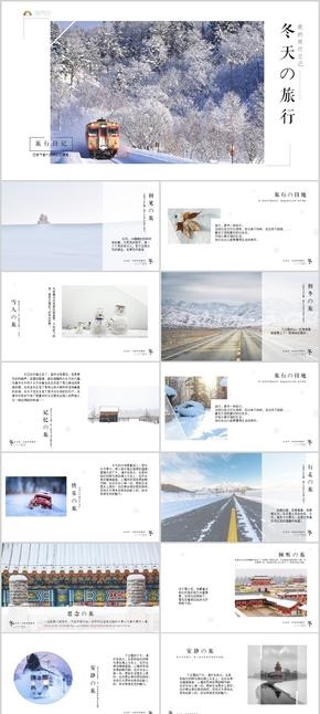 冬天旅行旅游日记相册PPT