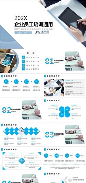 商务蓝色教学课件公司企业培训通用PPT模板