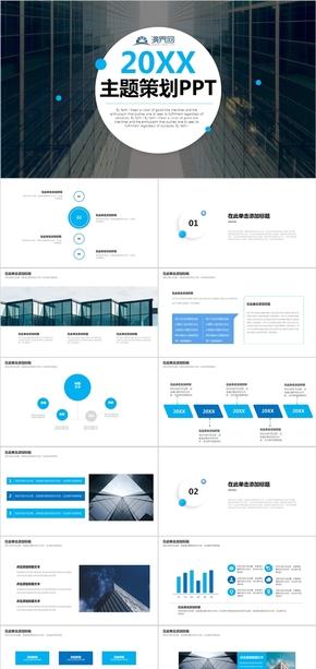 蓝色计划总结商务风策划PPT模板