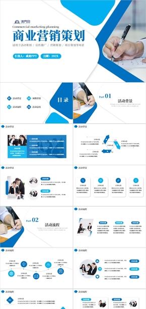 商务风企业营销策划通用商务PPT模板